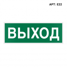 Знак безопасности (пиктограмма) Е22 Выход