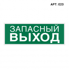 Знак безопасности (пиктограмма) Е23